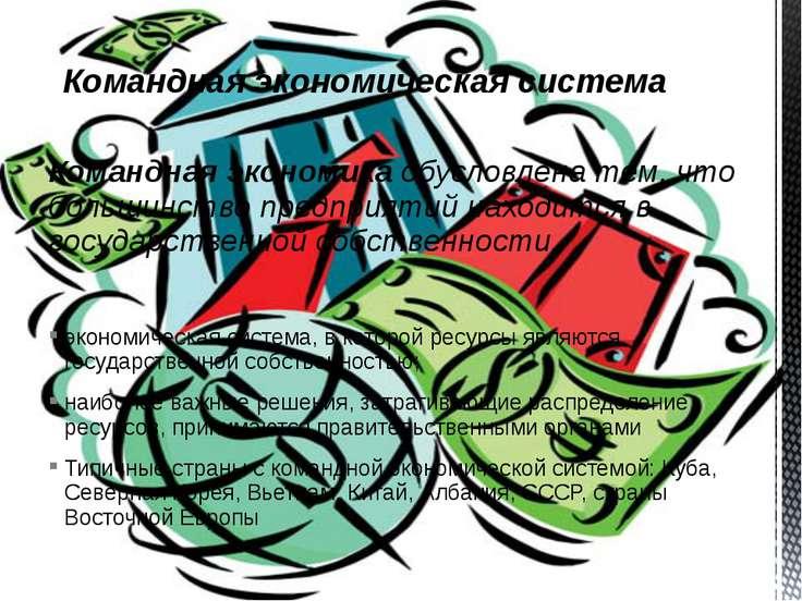 Командная экономика обусловлена тем, что большинство предприятий находится в ...