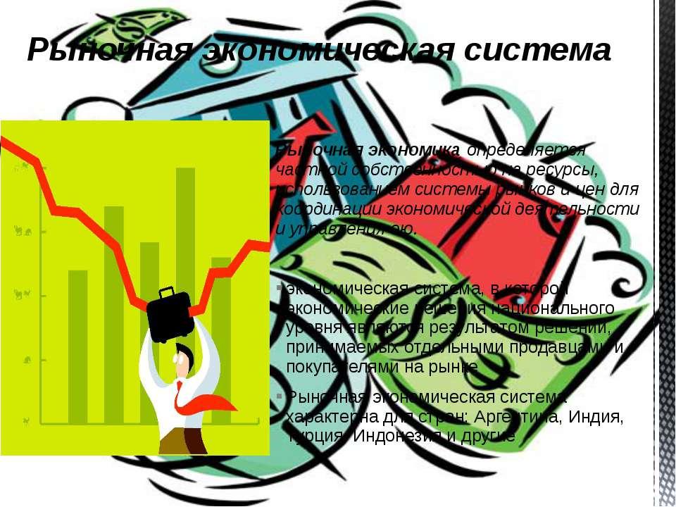 Рыночная экономика определяется частной собственностью на ресурсы, использова...