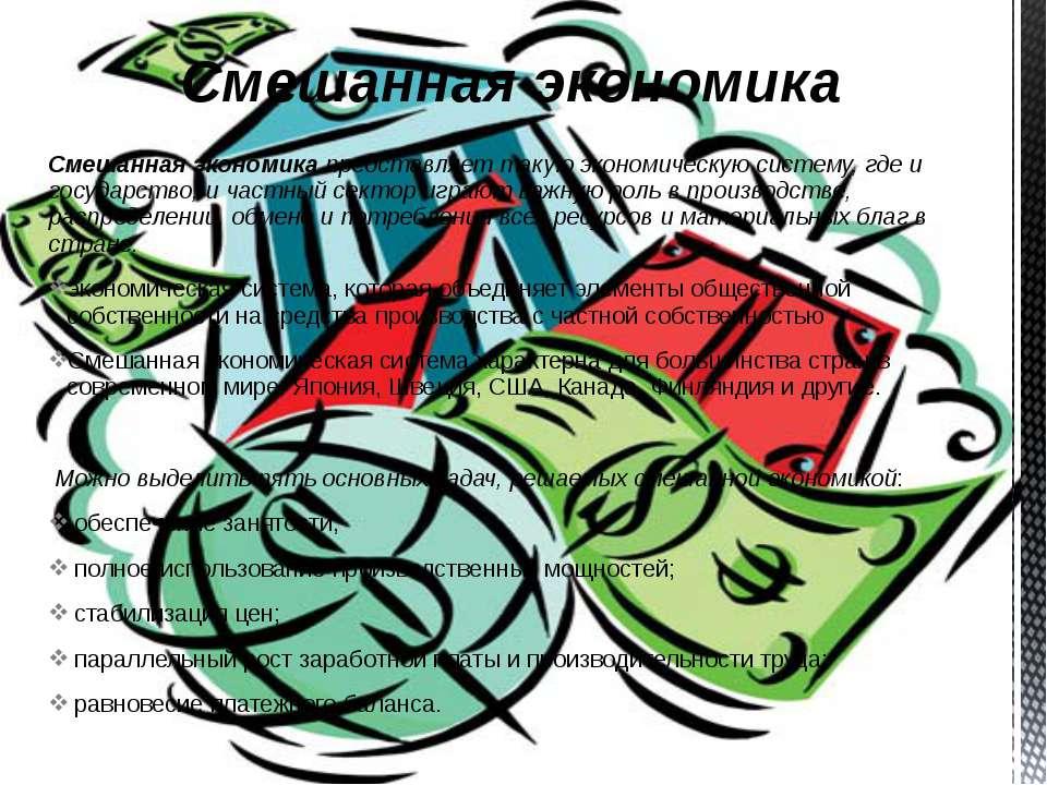 Смешанная экономика представляет такую экономическую систему, где и государст...
