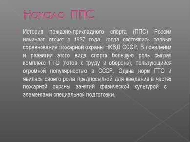 История пожарно-прикладного спорта (ППС) России начинает отсчет с 1937 года, ...
