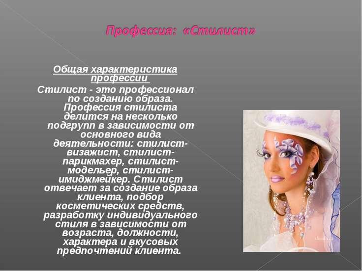 Общая характеристика профессии Стилист - это профессионал по созданию образа....