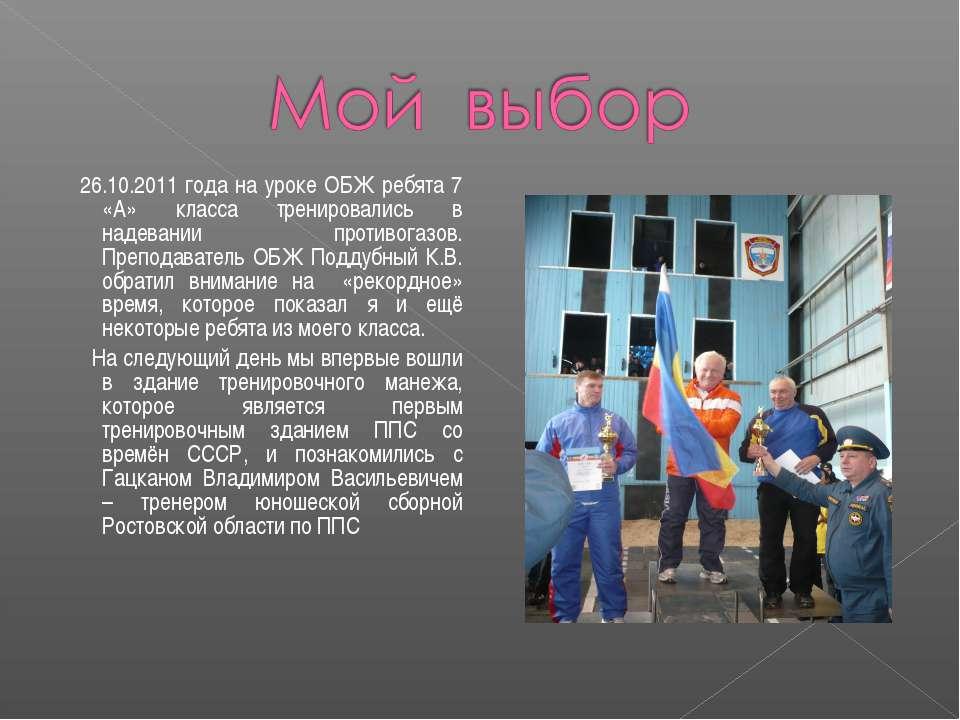 26.10.2011 года на уроке ОБЖ ребята 7 «А» класса тренировались в надевании пр...