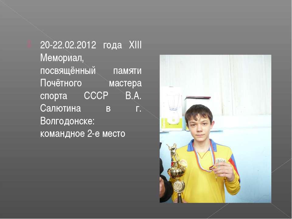 20-22.02.2012 года ХIII Мемориал, посвящённый памяти Почётного мастера спорта...