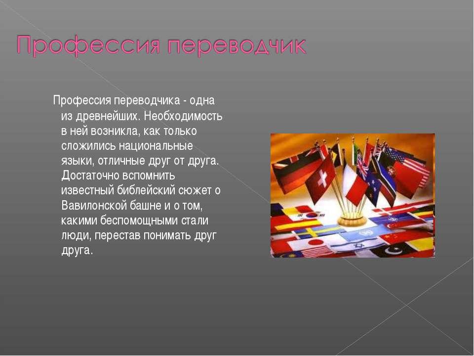Профессия переводчика - одна из древнейших. Необходимость в ней возникла, как...