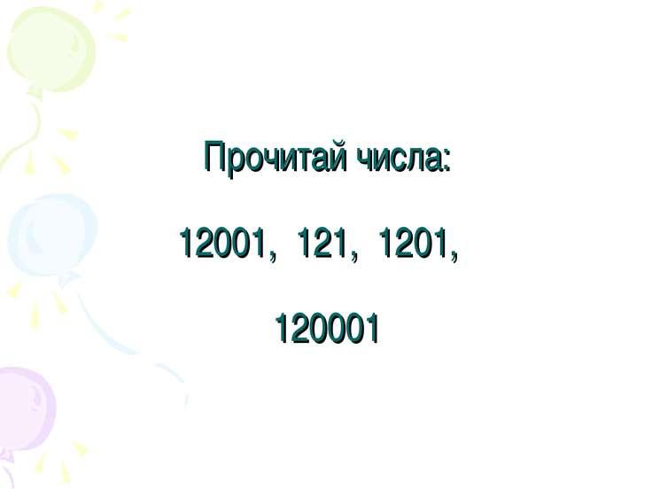 Прочитай числа: 12001, 121, 1201, 120001