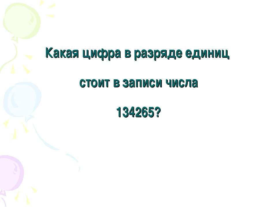 Какая цифра в разряде единиц стоит в записи числа 134265?