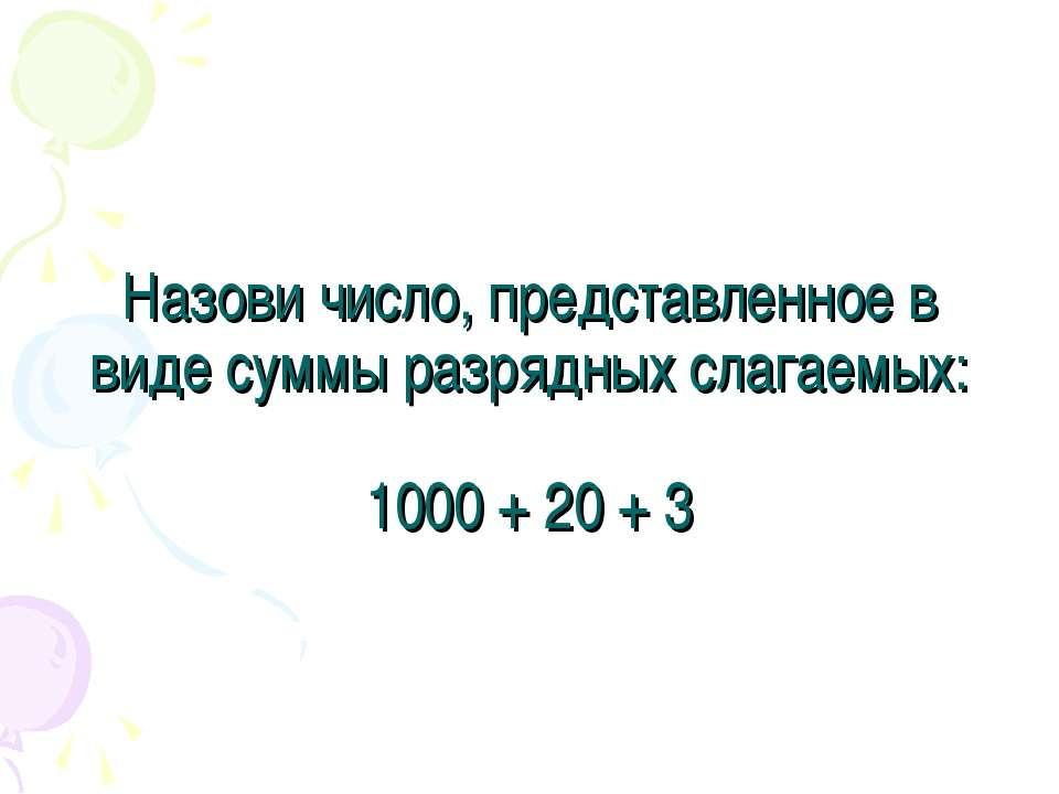 Назови число, представленное в виде суммы разрядных слагаемых: 1000 + 20 + 3