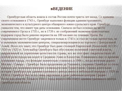 вВЕДЕНИЕ Оренбургская область вошла в состав России почти триста лет назад. С...