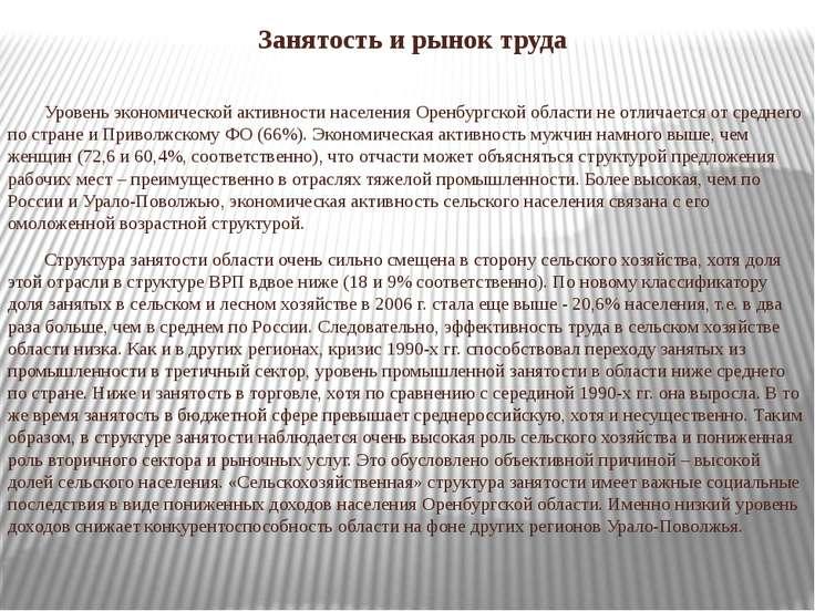 Занятость и рынок труда Уровень экономической активности населения Оренбургск...