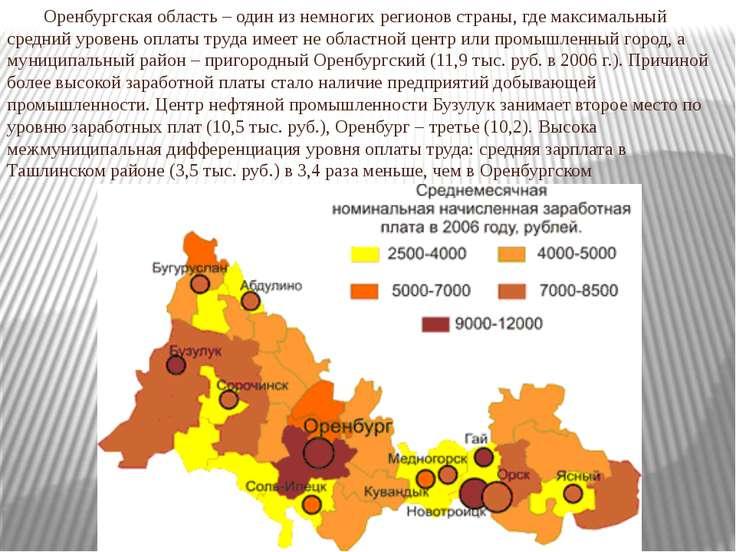 Оренбургская область – один из немногих регионов страны, где максимальный сре...