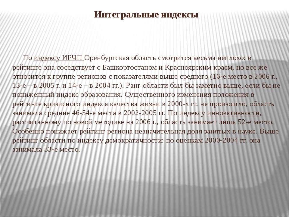 Интегральные индексы По индексу ИРЧП Оренбургская область смотрится весьма не...