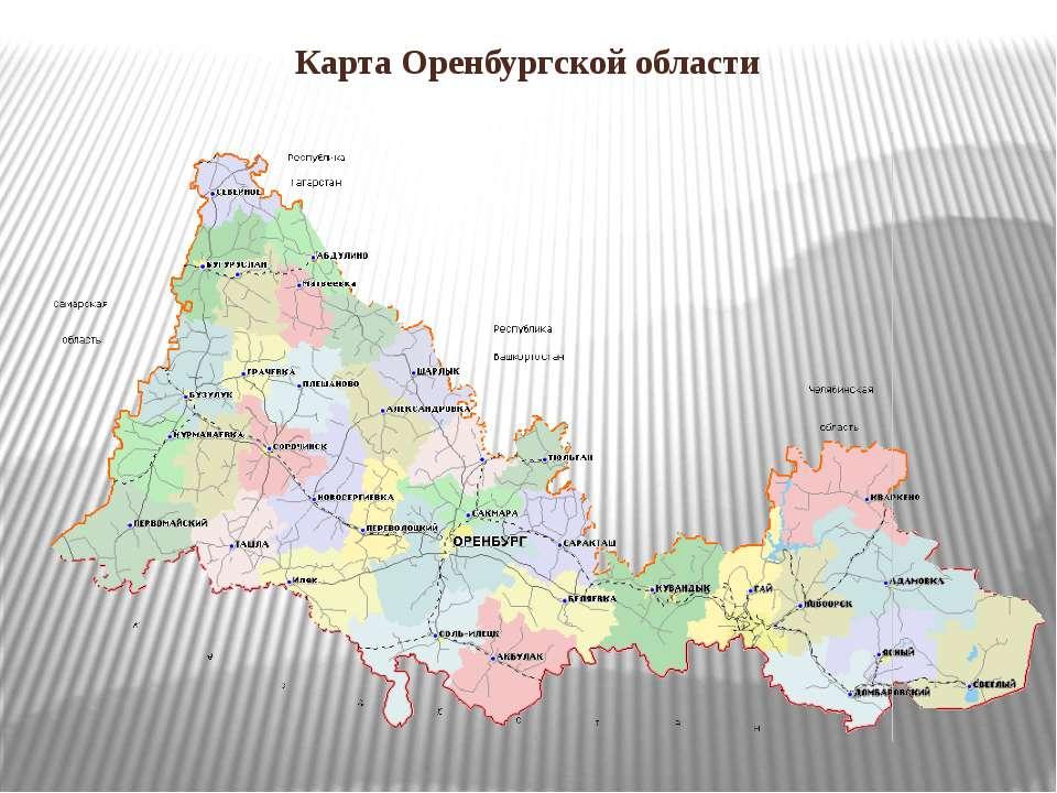 Карта Оренбургской области