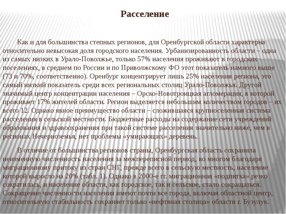 Расселение Как и для большинства степных регионов, для Оренбургской области х...