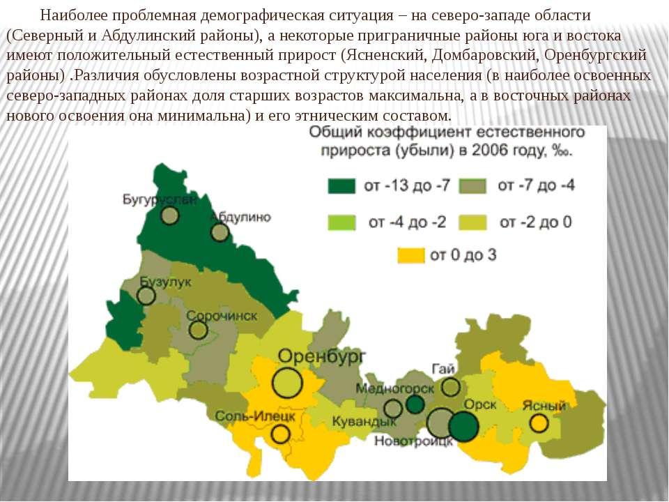 Наиболее проблемная демографическая ситуация – на северо-западе области (Севе...