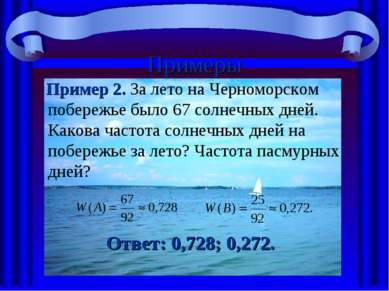 Примеры Пример 2. За лето на Черноморском побережье было 67 солнечных дней. К...