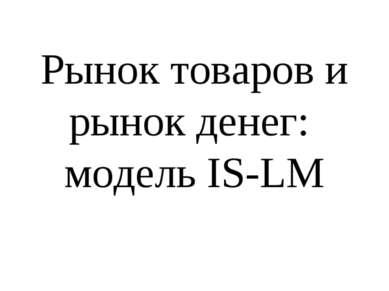 Рынок товаров и рынок денег: модель IS-LM
