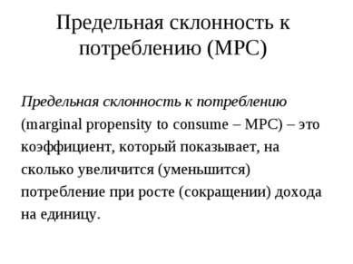 Предельная склонность к потреблению (MPC) Предельная склонность к потреблению...