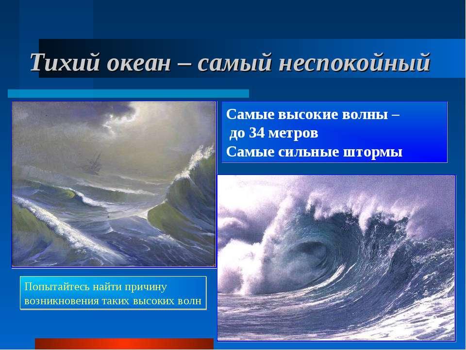Тихий океан – самый неспокойный Самые высокие волны – до 34 метров Самые силь...