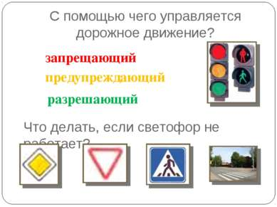 С помощью чего управляется дорожное движение? Что делать, если светофор не ра...