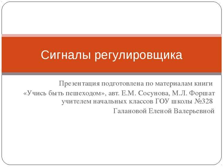 Презентация подготовлена по материалам книги «Учись быть пешеходом», авт. Е.М...