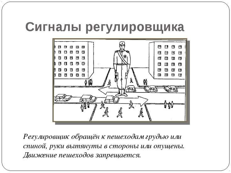 Сигналы регулировщика Регулировщик обращён к пешеходам грудью или спиной, рук...
