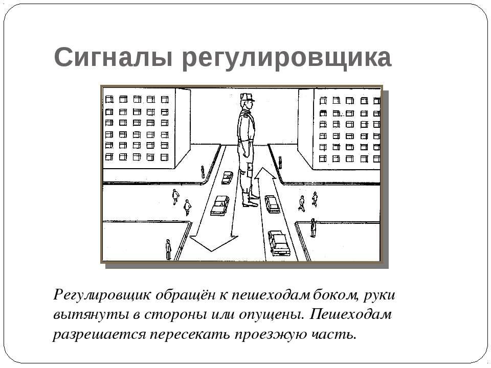 Сигналы регулировщика Регулировщик обращён к пешеходам боком, руки вытянуты в...