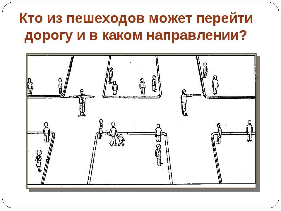 Кто из пешеходов может перейти дорогу и в каком направлении?