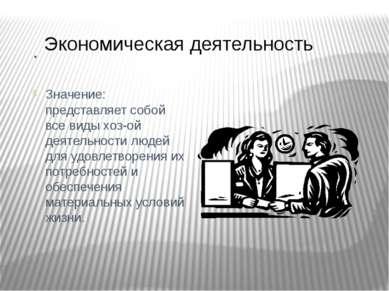 . Значение: представляет собой все виды хоз-ой деятельности людей для удовлет...