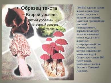 ГРИБЫ, одно из царств живых организмов (ранее относили к низшим растениям). С...