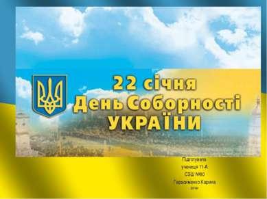 Підготувала учениця 11-А СЗШ №80 Герасименко Карина 2014г