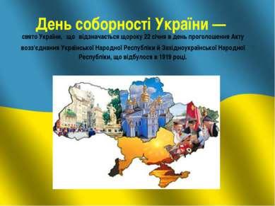 День соборності України — свято України, що відзначається щороку 22 січня в д...