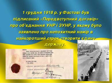 1 грудня 1918 р. у Фастові був підписаний «Передвступний договір» про об'єдна...
