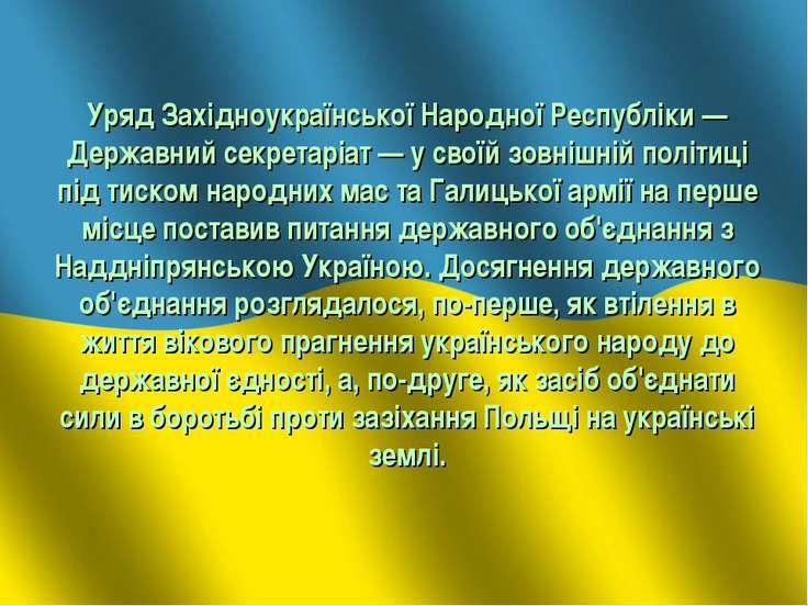 Уряд Західноукраїнської Народної Республіки — Державний секретаріат — у своїй...