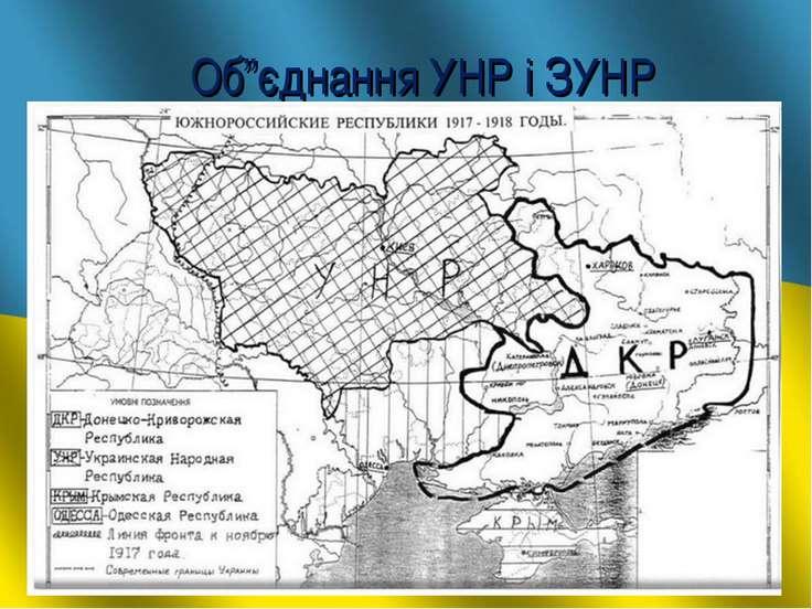 """Об""""єднання УНР і ЗУНР"""