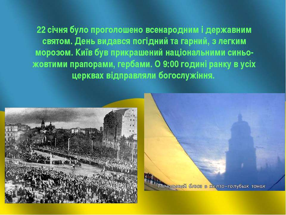 22 січня було проголошено всенародним і державним святом. День видався погідн...