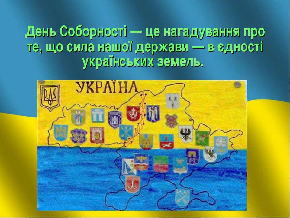 День Соборності — це нагадування про те, що сила нашої держави — в єднос...