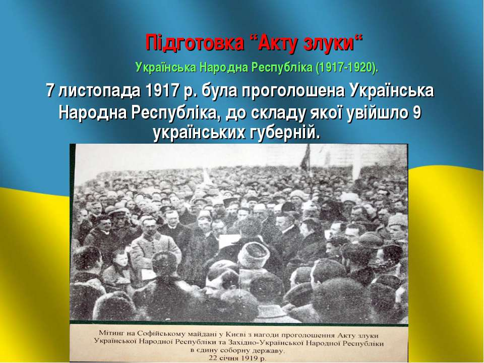 """Підготовка """"Акту злуки""""  Українська Народна Республіка (1917-1920). 7..."""