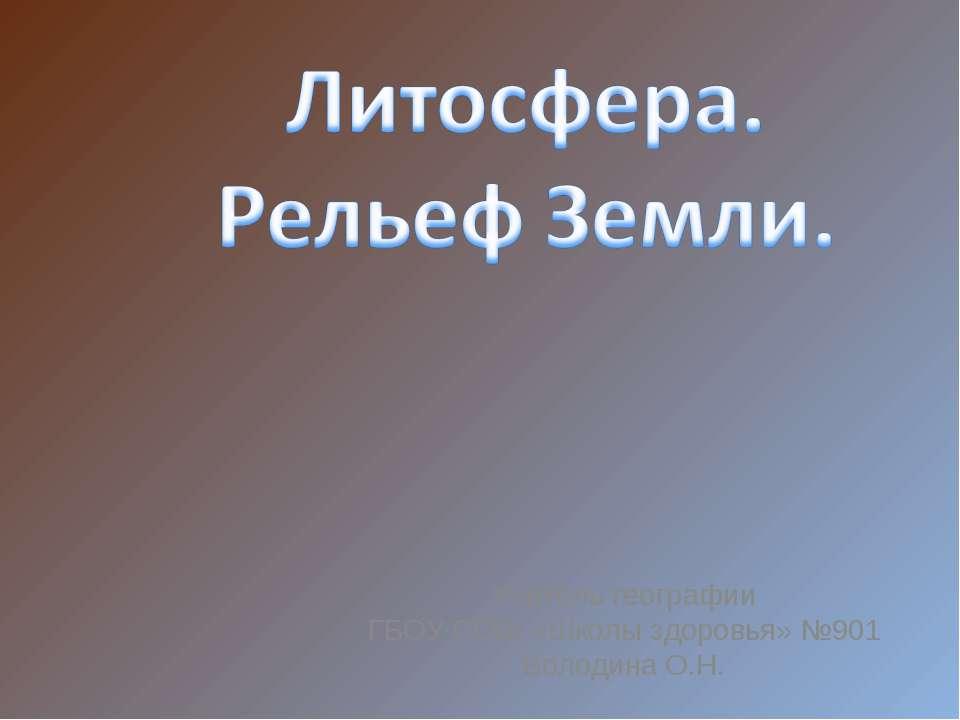 Учитель географии ГБОУ СОШ «Школы здоровья» №901 Володина О.Н.