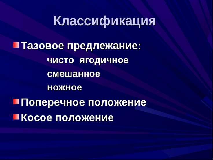 Классификация Тазовое предлежание: чисто ягодичное смешанное ножное Поперечно...