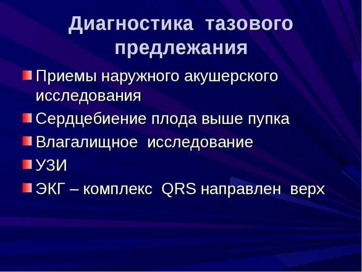 Диагностика тазового предлежания Приемы наружного акушерского исследования Се...