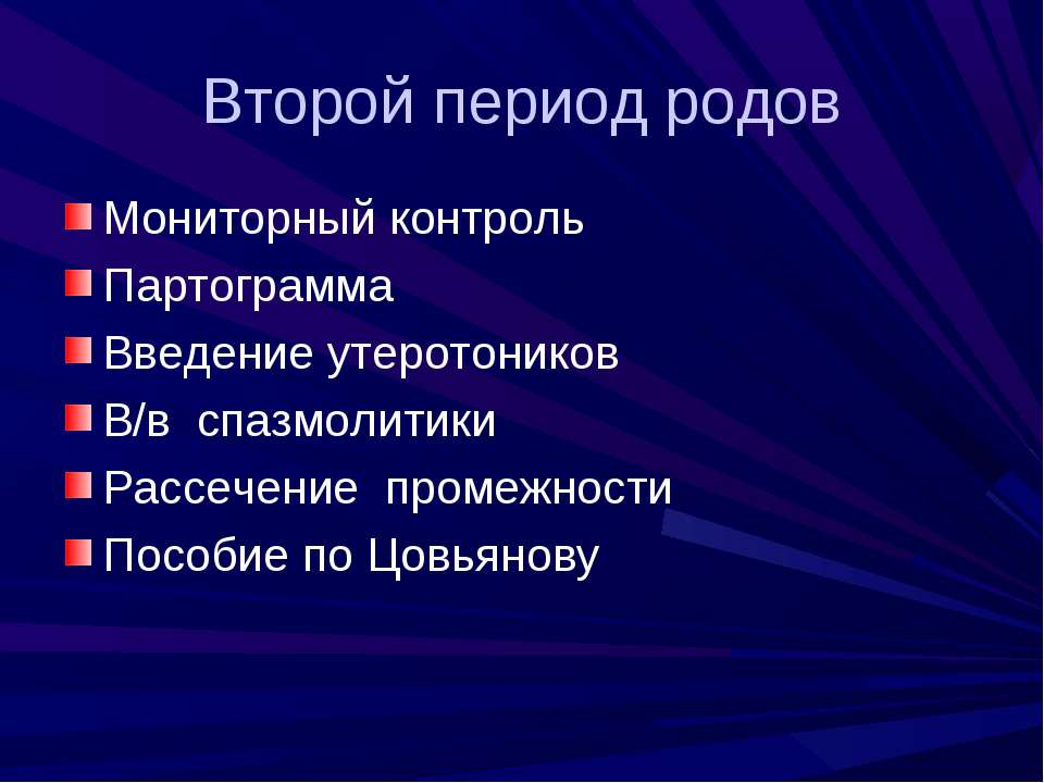 Второй период родов Мониторный контроль Партограмма Введение утеротоников В/в...
