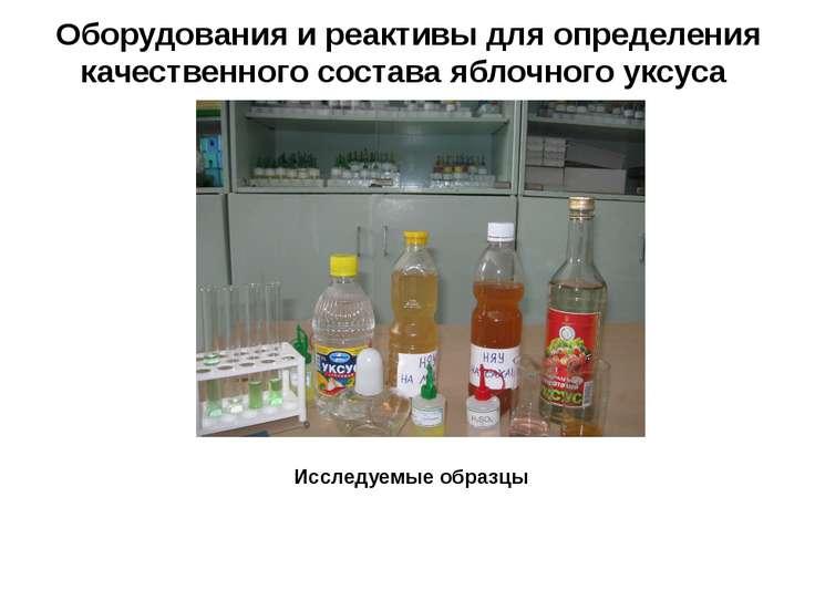 Оборудования и реактивы для определения качественного состава яблочного уксус...