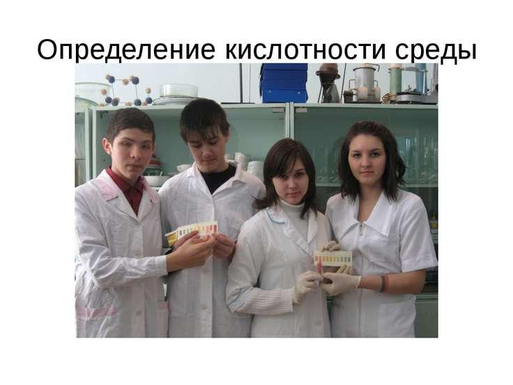 Определение кислотности среды