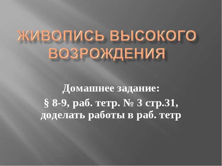 Домашнее задание: § 8-9, раб. тетр. № 3 стр.31, доделать работы в раб. тетр