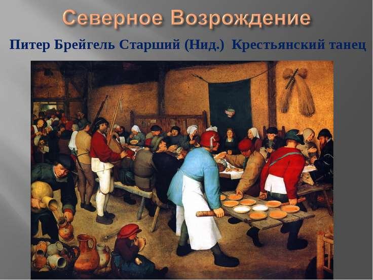 Питер Брейгель Старший (Нид.) Крестьянский танец