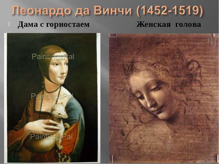 Дама с горностаем Женская голова
