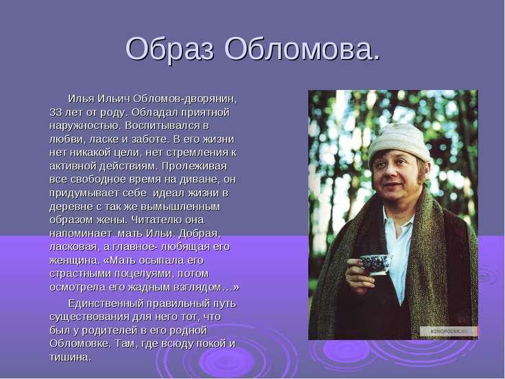 Образ Обломова. Илья Ильич Обломов-дворянин, 33 лет от роду. Обладал приятной...