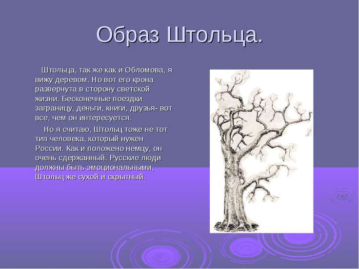Образ Штольца. Штольца, так же как и Обломова, я вижу деревом. Но вот его кро...