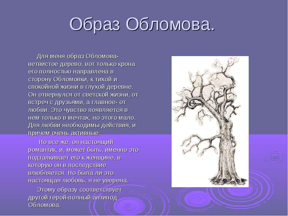 Образ Обломова. Для меня образ Обломова- ветвистое дерево, вот только крона е...