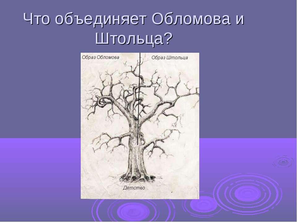 Что объединяет Обломова и Штольца?